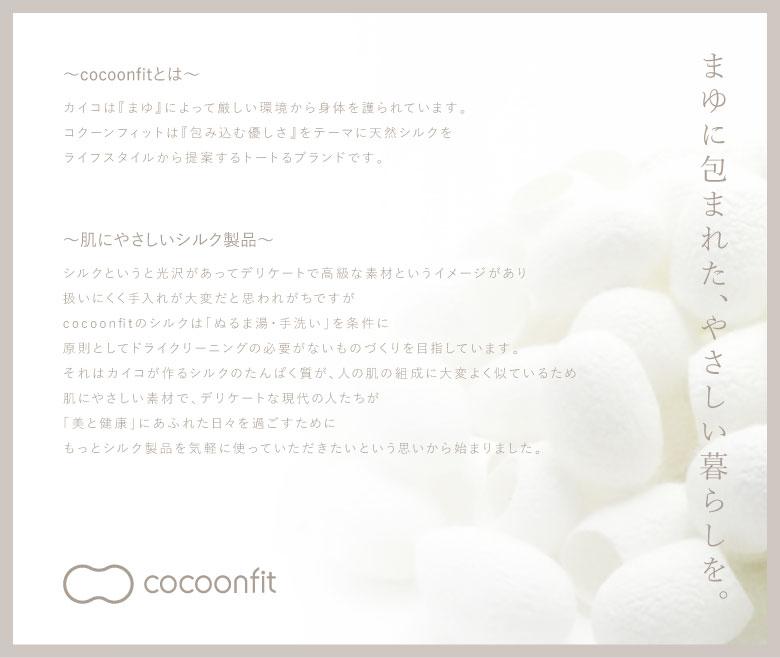 Cocoonfit (누에고치 맞춤) 실크 레 깅 스 스 패 츠 스타킹 식혀가지고 레 깅 스 실크 실크 이너 웨어 실크 룸 웨어 레이디스 2016-겨울 (co-0471)