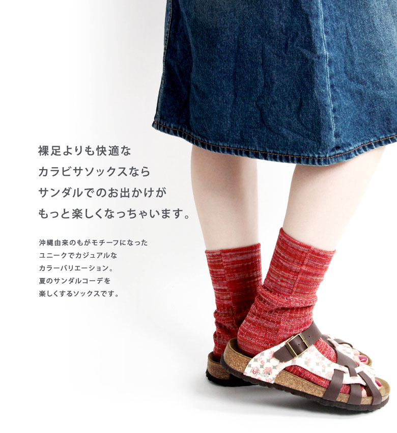 KARABISA SOCKS (socks Calabrese) five finger socks SOCKS 5 book fingers socks Birkenstock sandals are ideal socks cold anti chill takes women's men's Japan-(kbb)