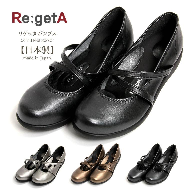 【MAX20%OFFオフクーポン対象】RegetA(リゲッタ) パンプス 靴 ウェッジソール コンフォートシューズ レディース フェス ヒール高5cm 日本製 正規取扱店 (r35)【ラッキーシール対応】プレゼント ギフト