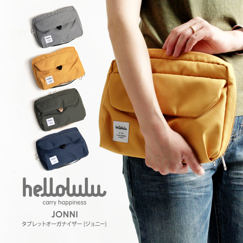 hellolulu (halo Lulu) iPad organizer porch clutch bag accessory case subbag ipad pro tablet water repellency processing light weight length model Lady's men man and woman combined use (5075096)