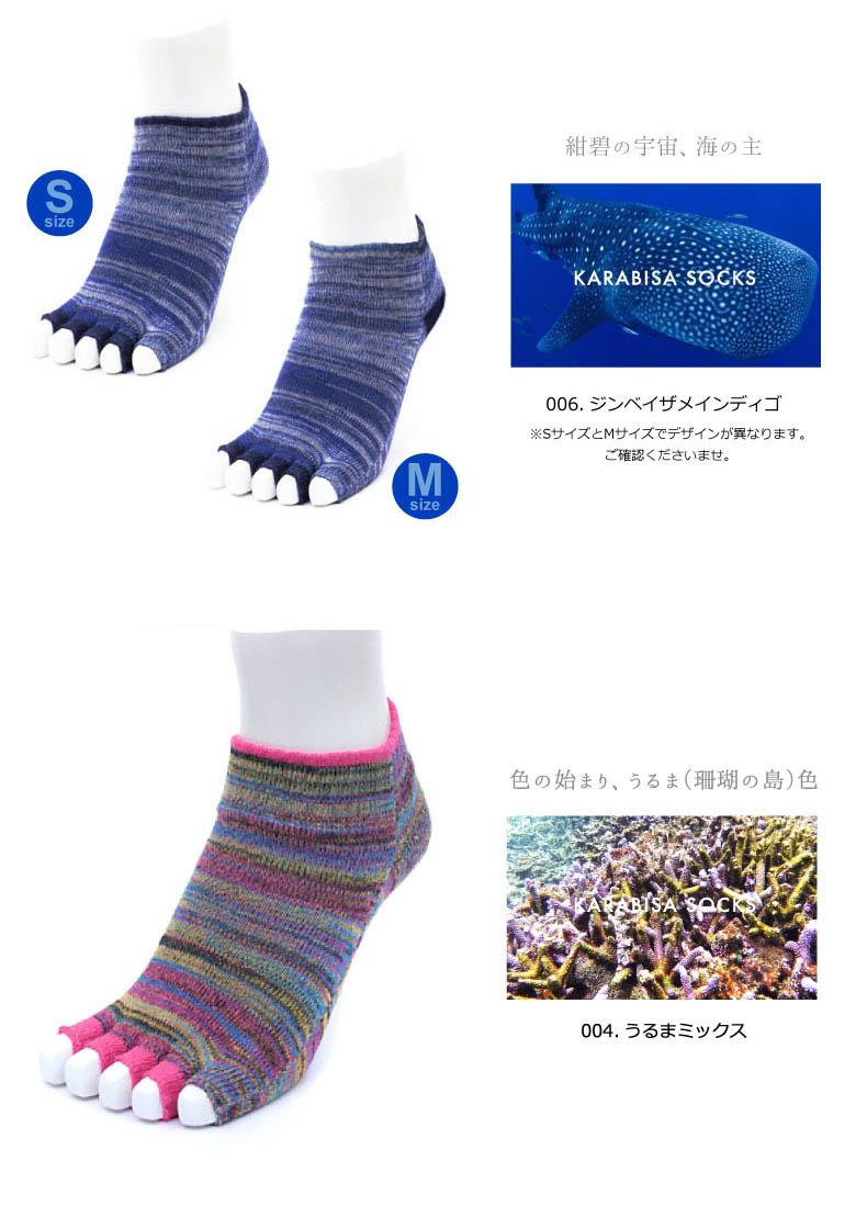 【MAX20%OFFクーポン対象】KARABISA SOCKS(カラビサソックス) 5本指ソックス 5本指靴下 ショートソックス ビルケンシュトックのサンダルには最適なソックス フェス レディースソックス 日本製【メール便/代引不可】(kba)【ラッキーシール対応】