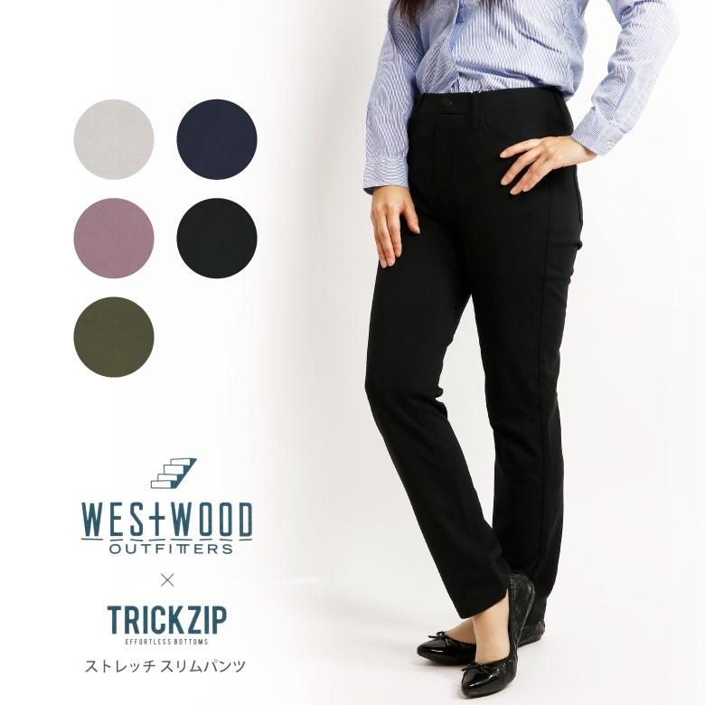 【MAX20%OFFオフクーポン対象】Westwood Outfitters(ウエストウッド アウトフィッターズ) シガレットパンツ スキニーパンツ スリムパンツ トリックジップ ストレッチ レディース (8138103)【ラッキーシール対応】プレゼント ギフト