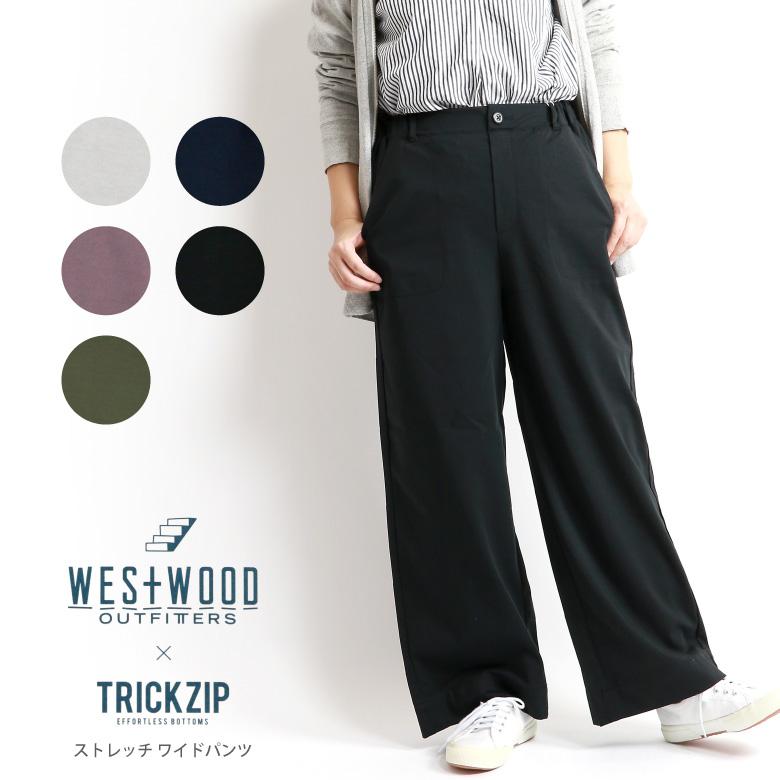 【MAX20%OFFオフクーポン対象】Westwood Outfitters(ウエストウッド アウトフィッターズ) ワイドパンツ ガウチョパンツ CNポンチ素材 トリックジップ ストレッチ レディース(8138106)【ラッキーシール対応】プレゼント ギフト