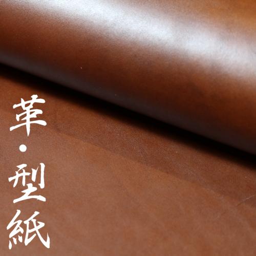 【父の日】『革 型紙 セット』 レザー バッグ カッターバッグ 製作 プレセント栃木レザー 高級 ブラウン クラフト レザークラフト 型紙販売 ハンドメイド 手作り ギフト 送料無料
