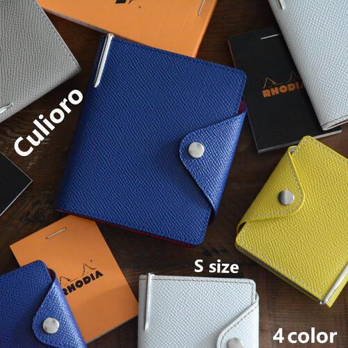 『 レザー製メモカバー S 』コンパクトな中に機能と品格がぎゅっとつまった、手のひらサイズのアイデアノート。「使いやすさ」と「書く姿の美しさ」にこだわりました。 『 Culioro クリオロ レザー製メモカバー S 』 メモ帳カバー メモ帳 メモ カバー メモカバ― 本革 レザー 革 ビジネス プライベート スタイリッシュ おしゃれ 個性的 かっこいい 大人 革製 ネイビー グレー レモンイエロー ホワイト おすすめ 送料無料