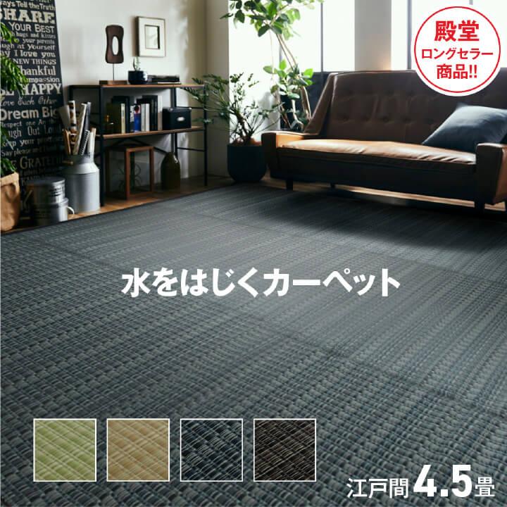 洗える PPカーペット セール アウトドア ペット ベージュ 舗 江戸間4.5畳 約261×261cm