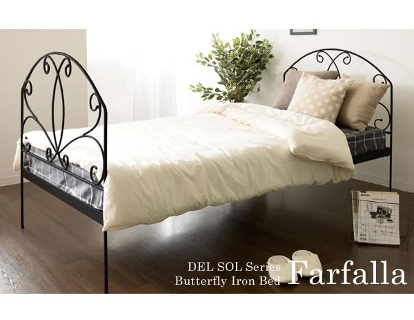 シングルベット マットレスセット Farfalla ファルファラ 奥行200cm ホワイトorブラック