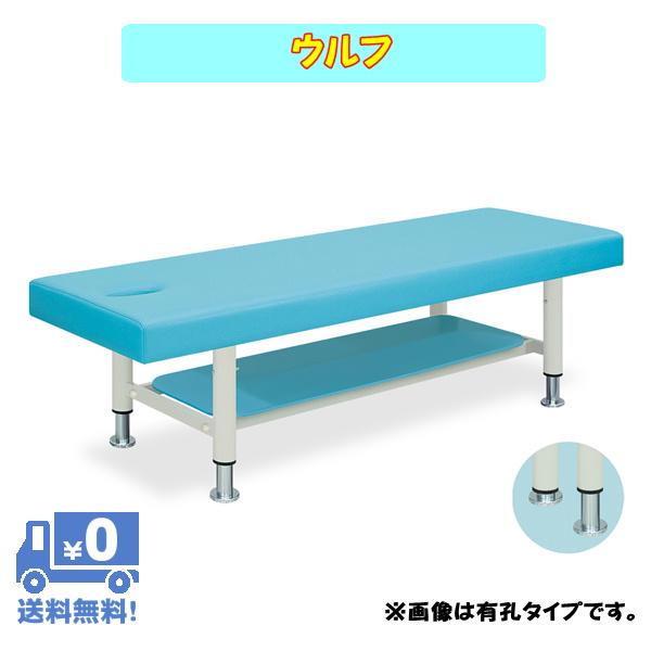 医療用ベッド メディカルベット 介護用ベットマッサージベッド クリニック 福祉施設 ウルフ 送料無料