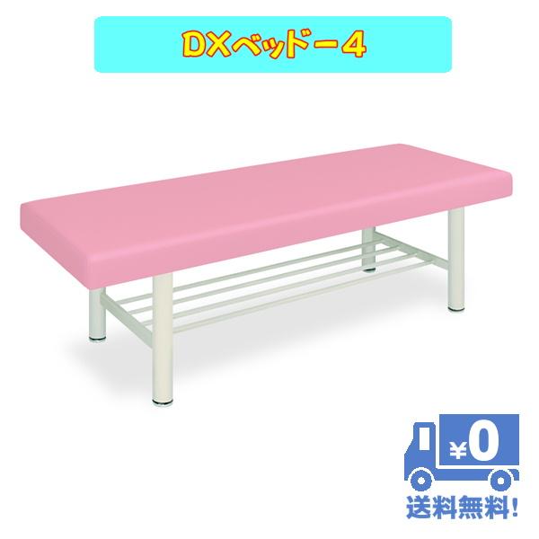送料無料 マッサージベッド DXベッド4 医療用ベッド 介護用ベッド メディカルベッド