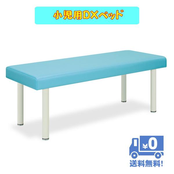 医療用ベッド メディカルベッド 介護用ベッド マッサージベッド 小児用DXベッド 送料無料