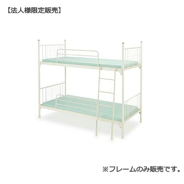 スチール2段ベッド フレームのみ IJBS-201 サイドレール 梯子付 明るいホワイト色 送料別途商品
