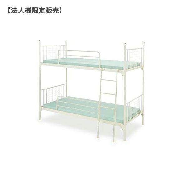 スチール2段ベッド マットレスセット IJBS-201m サイドレール 梯子付 明るいホワイト色 送料別途商品