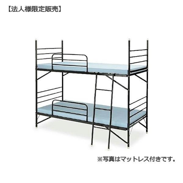 スチール2段ベッド フレームのみ IJBS-203 サイドレール 梯子付 ブラックフレーム色 送料別途商品