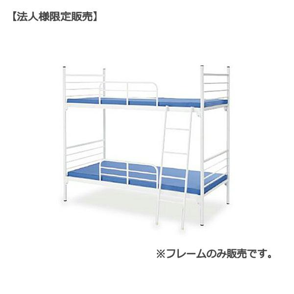 スチール2段ベッド フレームのみ IJBS-212 サイドレール 梯子付 明るいホワイト色 送料別途商品