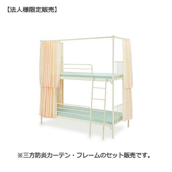 スチール2段ベッド 三方防炎カーテン+フレーム IJBS-C201 サイドレール 梯子付 明るいホワイト色 選べる2色のカーテン 送料別途商品