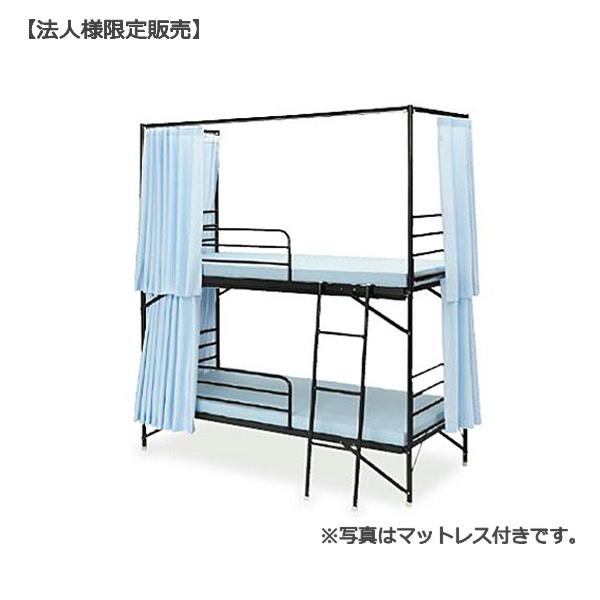 スチール2段ベッド カーテン+フレームセット IJBS-C203 サイドレール 梯子付 ブラックフレーム色 送料別途商品