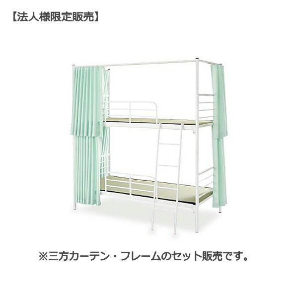 スチール2段ベッド 三方防炎遮光カーテン+フレーム IJBS-SC212 サイドレール 梯子付 明るいホワイト色 選べる2色のカーテン 送料別途商品