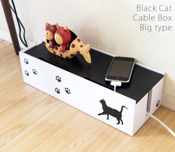 SEAL限定商品 おしゃれで使い方も簡単な配線収納BOX セール商品 大 ケーブルボックス 収納BOX 黒猫シリーズ 猫のケーブルボックス