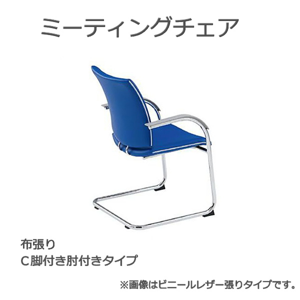 回転椅子 C脚タイプ キャスター付き TFFMP-2A 肘付き 布張り 送料無料
