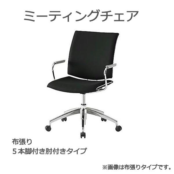 回転椅子 5本脚タイプ キャスター付き TFFMP-5A 肘付き 布張り 送料無料