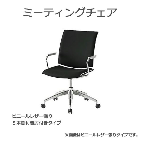 回転椅子 5本脚タイプ キャスター付き TFFMP-5AL 肘付き ビニールレザー張り 送料無料