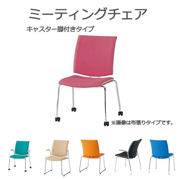 ミーティングチェア キャスター脚タイプ ビニールレザー張り カラー全7色 TFFMP−K4L 送料無料