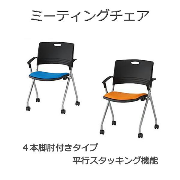 スタッキングチェア 同色4脚セット販売 TFFNC−K5A 肘付き ミーティングチェア 会議チェア オフィスチェア 食堂用チェア