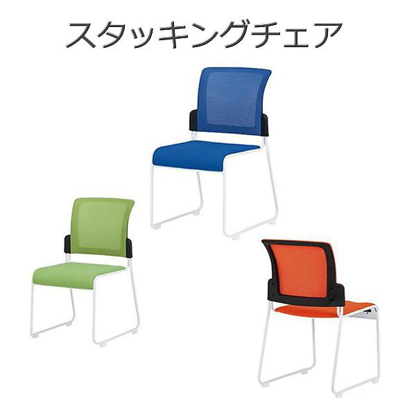 スタッキングチェア 同色4脚セット販売 TFMCR−2 肘なし ミーティングチェア 会議チェア オフィスチェア 食堂用チェア