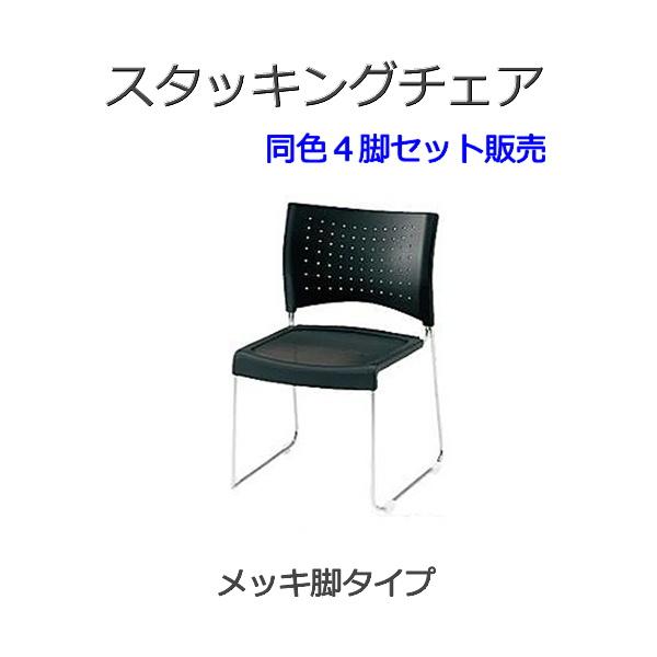 スタッキングチェア 同色4脚セット販売 TFNFS−M10 メッキ脚タイプ ミーティングチェア 会議チェア オフィスチェア 食堂用チェア