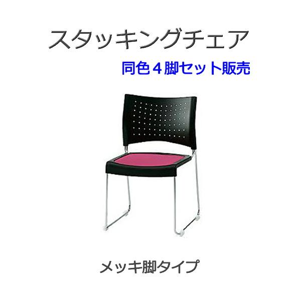 スタッキングチェア 同色4脚セット販売 TFNFS−M20 メッキ脚タイプ ミーティングチェア 会議チェア オフィスチェア 食堂用チェア
