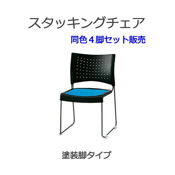 スタッキングチェア 同色4脚セット販売 TFNFS−T20 塗装脚タイプ ミーティングチェア 会議チェア オフィスチェア 食堂用チェア