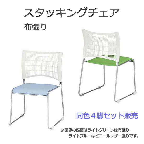 スタッキングチェア 同色4脚セット販売 TFNSC−35 背もたれホワイト 布張り座面 会議椅子 オフィスチェア 食堂用チェア