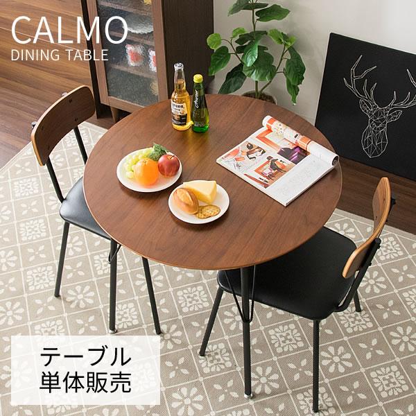 【クーポン利用で最大2,000円off 8月9日1:59まで】ダイニングテーブル CALMO 天然木化粧繊維板 天板Φ80cm 送料無料