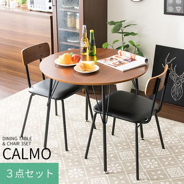 【クーポン利用で最大2,000円off 8月9日1:59まで】ダイニング3点セット CALMO 丸テーブル&椅子2脚 送料無料
