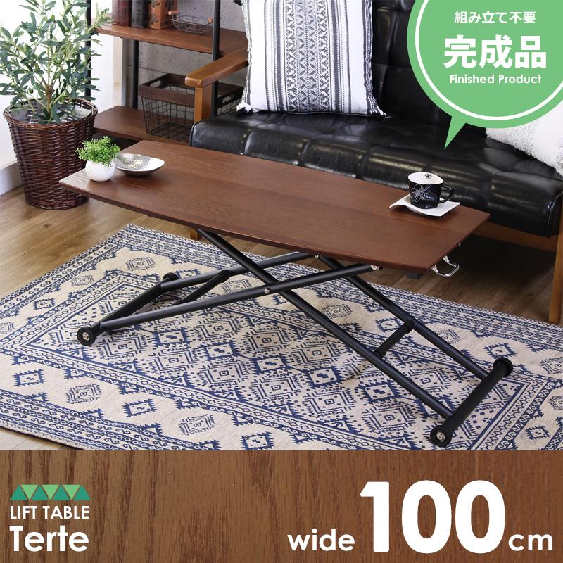 昇降テーブル 昇降式テーブル 100cm コンパクト 完成品 リフトテーブル テーブル リビングテーブル センターテーブル ローテーブル 高さ調節 ガス圧式 昇降式 木製 北欧 ヴィンテージ ブラウン
