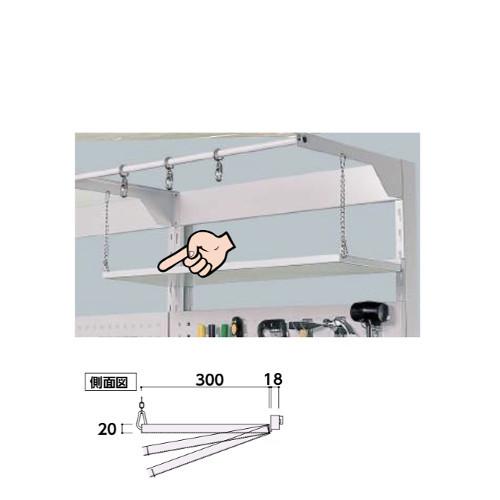 ラインテーブル オプション 吊り棚 幅90cm用 送料別途商品