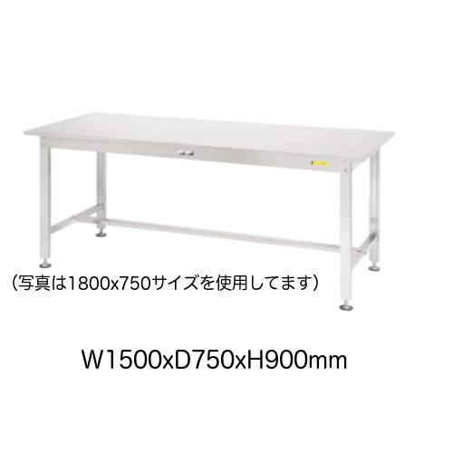 ステンレスワークテーブル 幅150x奥行75x高さ74cm 基本形 天板ヘアライン仕上げ 作業台