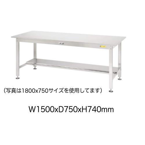 ステンレスワークテーブル 幅150x奥行75x高さ74cm 半面棚板付 天板ヘアライン仕上げ 作業台