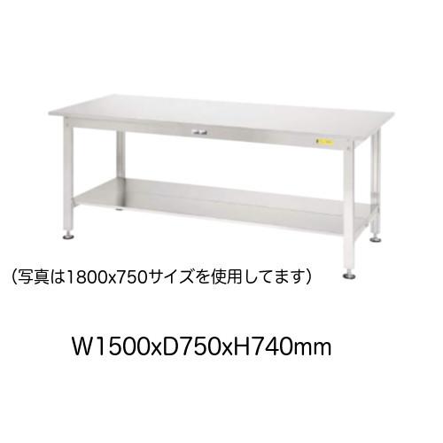 ステンレスワークテーブル 幅150x奥行75x高さ74cm 全面棚板付 天板ヘアライン仕上げ 作業台