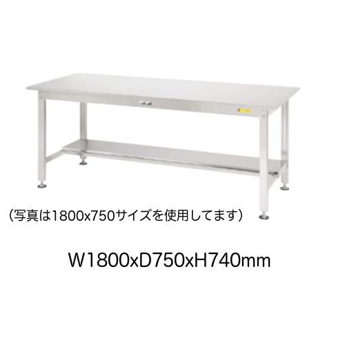 ステンレスワークテーブル 幅180x奥行75x高さ74cm 半面 棚板付 天板ヘアライン仕上げ 作業台