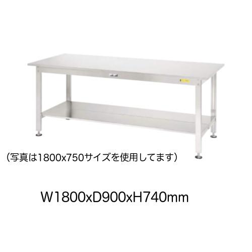 ステンレスワークテーブル 幅180x奥行90x高さ74cm 全面棚板付 天板ヘアライン仕上げ 作業台
