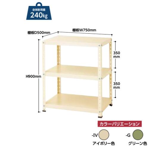 ツールワゴン 幅75x奥行50cm 固定式 シンプル 工具置き棚 部材置き棚 下段棚板皿型 送料無料
