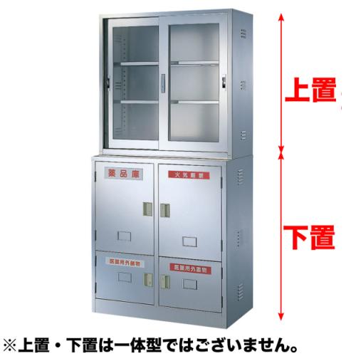 薬品庫 耐薬保管庫 TAS-SYS6(上置)+TAS-SYSL2(下置) 送料無料 軒先渡し