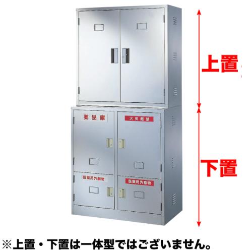 薬品庫 耐薬保管庫 TAS-SYS7(上置)+TAS-SYSL2(下置) 送料無料 軒先渡し