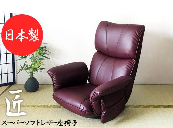 座椅子 匠 たくみ MIYS-1396HR 幅77×奥行き62から127×高さ38から80cm 日本製