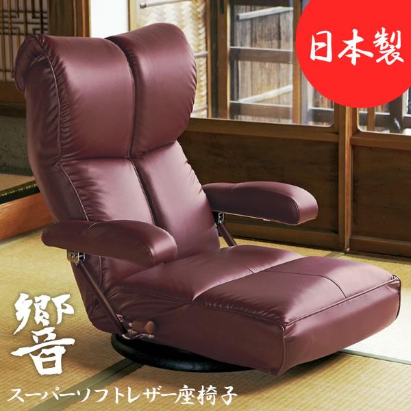 座椅子 響 ひびき MIYS-C1367HR サイズ幅62×奥行き71から132×高さ25から77cm(座面高:20cm) 日本製
