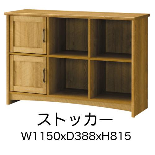 ストッカー シェルフ キャビネット ラック 棚 おしゃれ 安い アーリーアメリカン カントリー調 収納 リビング 木製 ブラウン かっこいい おすすめ グレース