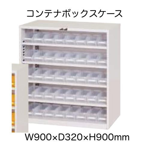 パーツキャビネット コンテナボックス パーツケース 半透明コンテナ40個 幅90x奥行32x高さ90cm 送料無料