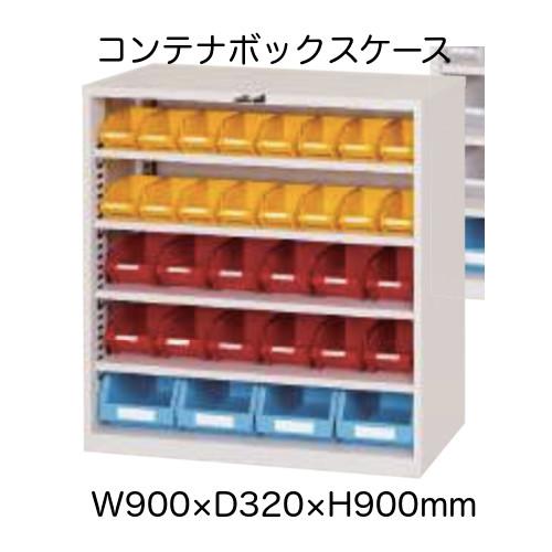 パーツキャビネット コンテナボックス パーツケース 半透明コンテナ16個 レッドコンテナ12個 ブルーコンテナ4個 幅90x奥行32x高さ90cm 送料無料