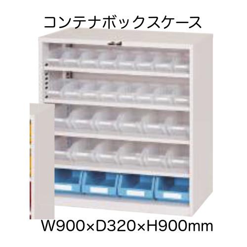 パーツキャビネット コンテナボックス パーツケース 半透明コンテナ28個 ブルーコンテナ4個 幅90x奥行32x高さ90cm 送料無料
